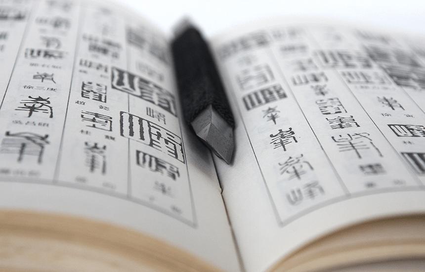 【銀行印の書体】印鑑書体の選び方-男性・女性におすすめの人気字体