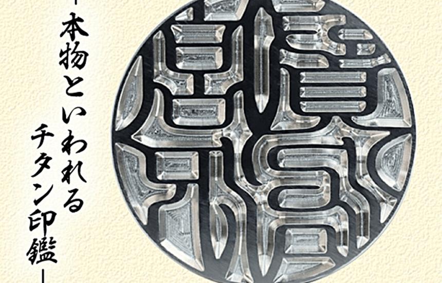 【ハンコワークスドットコム】チタン印鑑専門の人気通販サイト