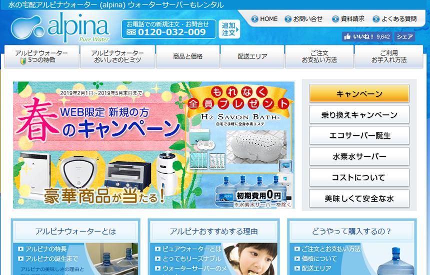 【アルピナウォーター】業界トップクラスの低価格で楽しめる宅配水!