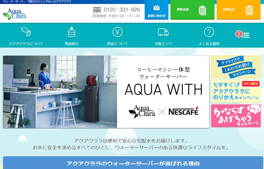 【アクアクララ】ウォーターサーバー市場シェアNo.1