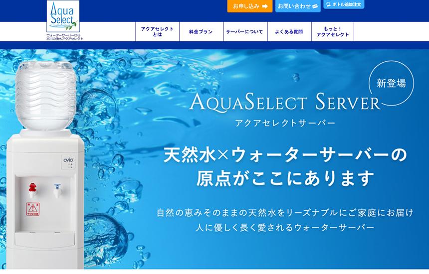 【アクアセレクト】水質No.1の天然水なのに料金が安い!