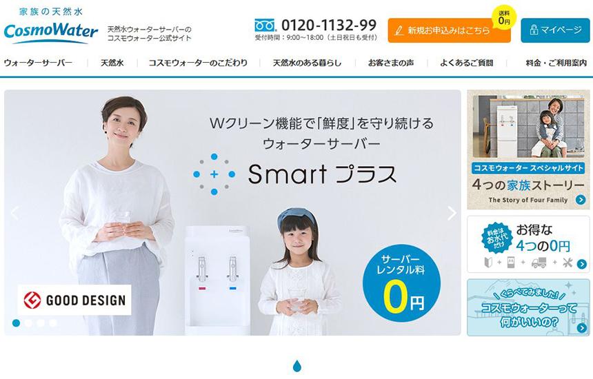 【コスモウォーター】天然水売上No.1!