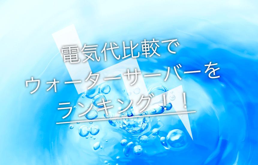 【電気代で比較】人気ウォーターサーバーおすすめランキング!