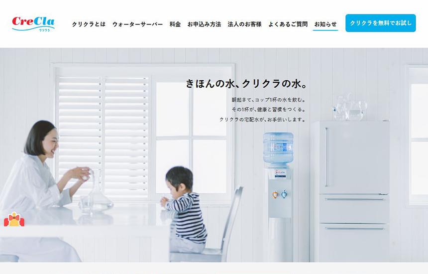 【クリクラ】宅配水市場売上No.1!