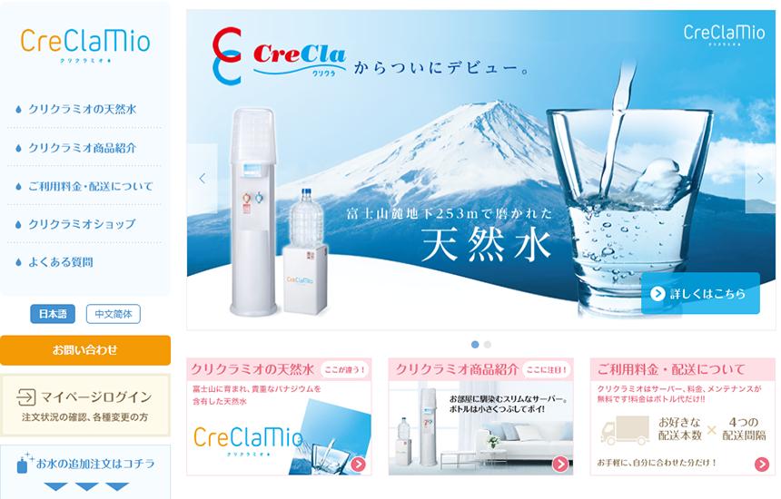 【クリクラミオ】宅配水市場トップのクリクラが提供する天然水!