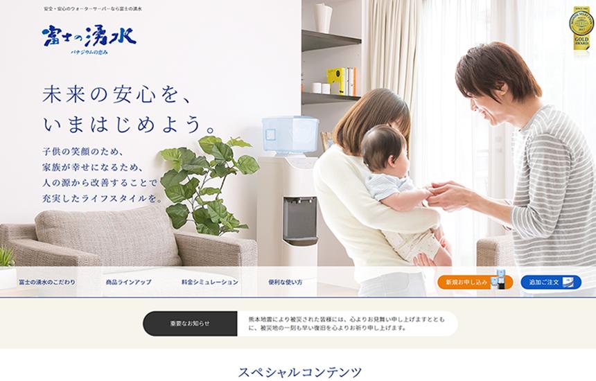 【富士の湧水】希少な日本製高機能サーバーを採用!