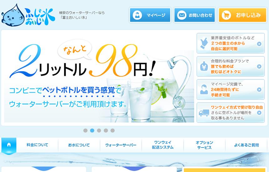 【富士おいしい水】宅配水業界に激震!天然水なのにこの価格