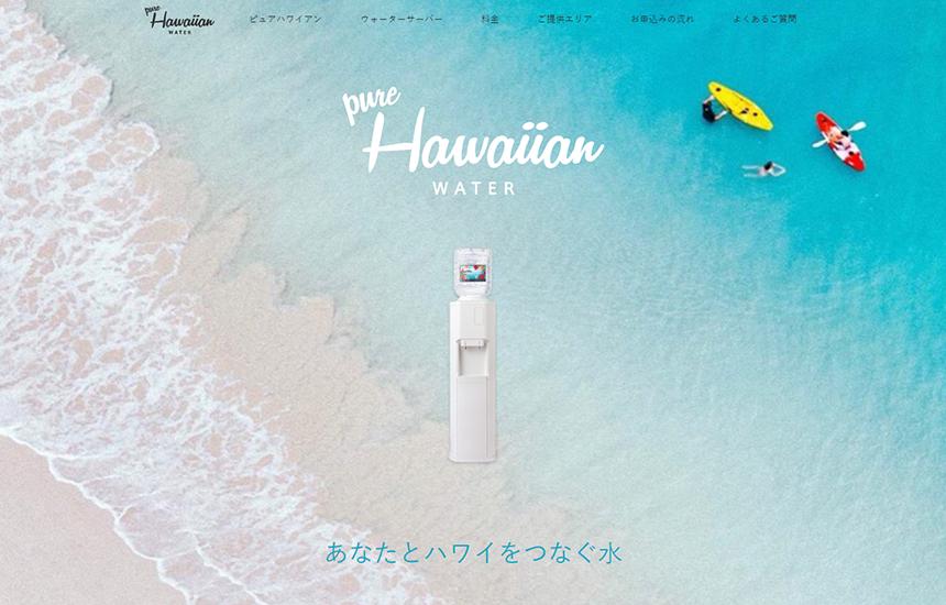 【ハワイウォーター】癒しの時間を満喫できるピュアハワイアン宅配水