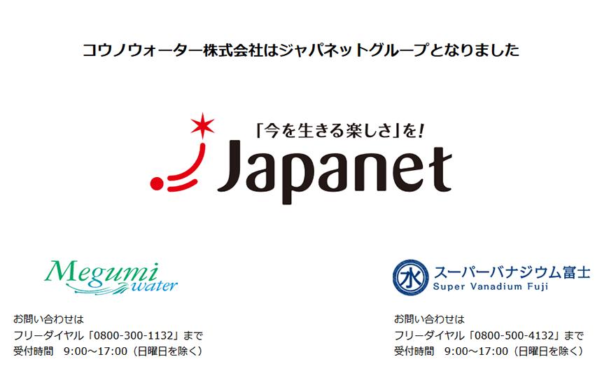 【恵ウォーター】富士山の天然水が利用可能なウォーターサーバー