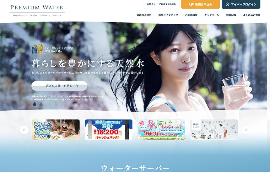 【プレミアムウォーター】天然水の宅配水利用者数全国1位!