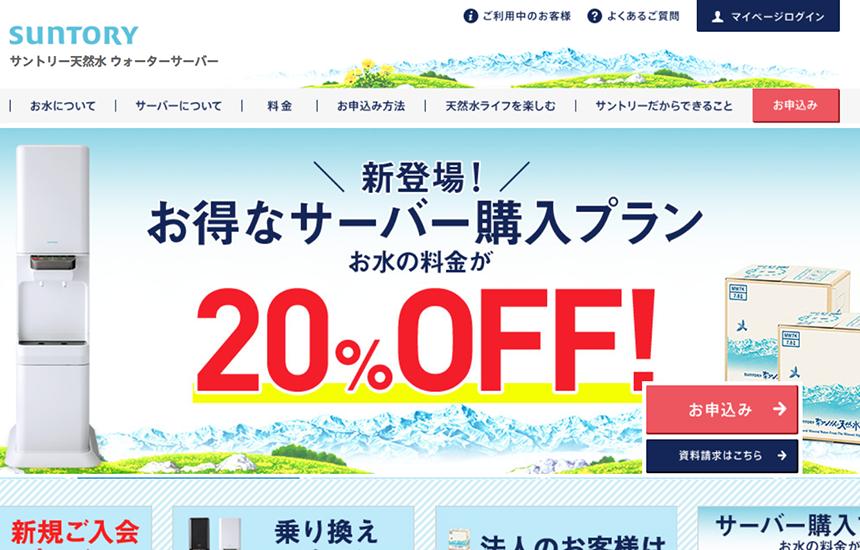 【サントリー天然水サーバー】顧客満足度No.1!