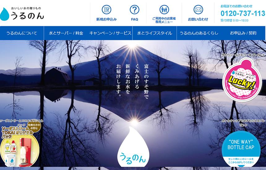 【うるのん】富士の安全なお水を全国にお届け