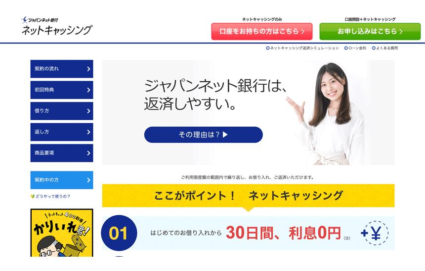 ジャパンネット銀行ネットキャッシング-専業主婦も利用可能なカードローン