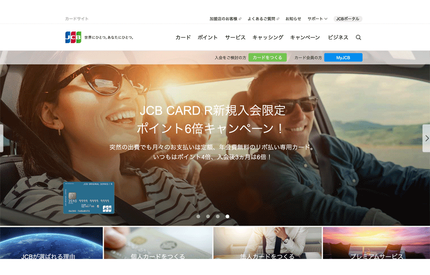 JCB CARD LOAN FAITHの低金利カードローンのメリット