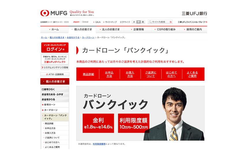 三菱東京UFJ銀行カードローン「バンクイック」の詳細情報