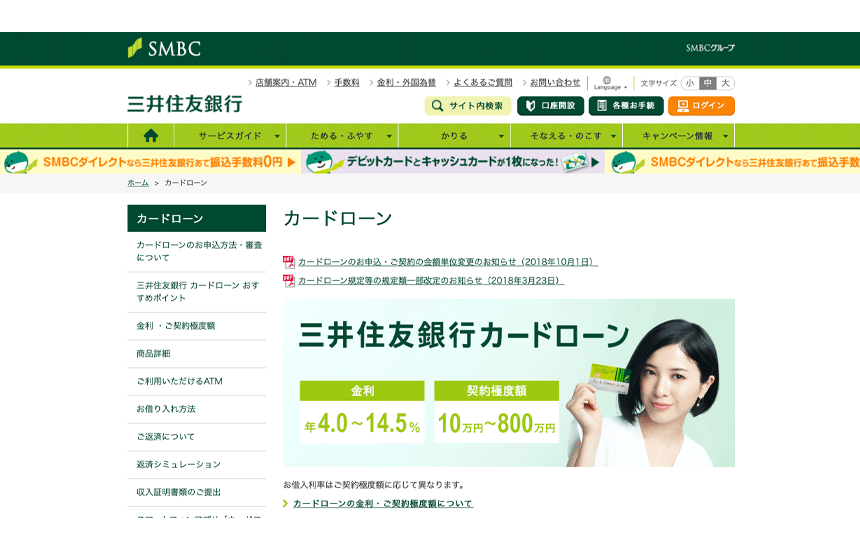 SMBC三井住友銀行カードローン-他行より金利と審査がお得?