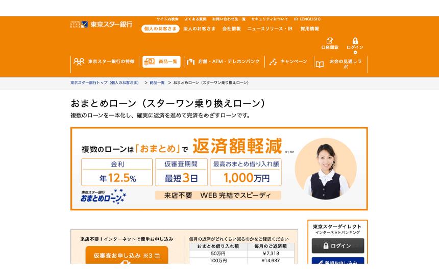 東京スター銀行 「のりかえローン」最高○万まで利用可能なカードローン