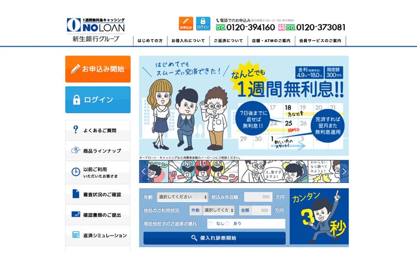 新生銀行(オーナーズセレクトカード)の詳細情報