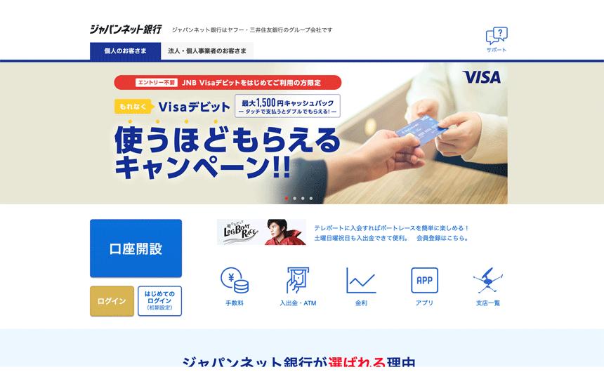 ジャパンネット銀行について-専業主婦でも申し込み可能なネットキャッシング