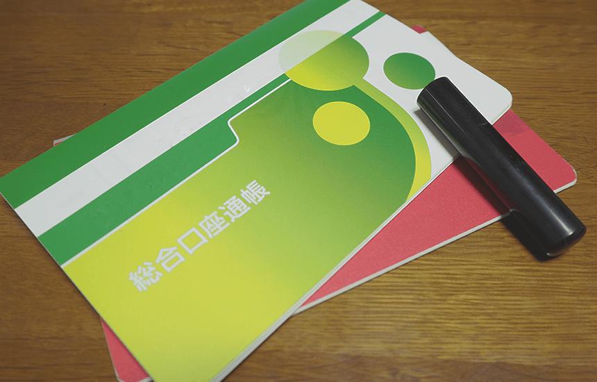 個人の銀行印