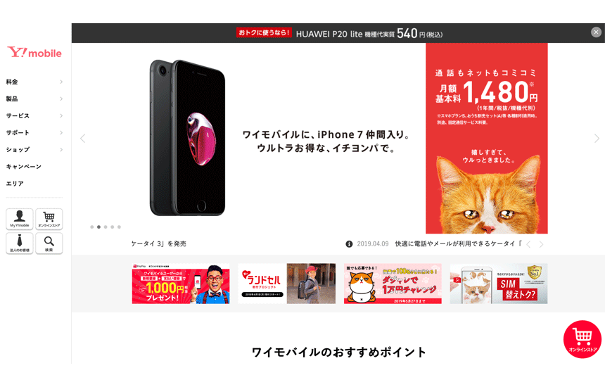 ワイモバイル(Y!mobile)のポケットwifi