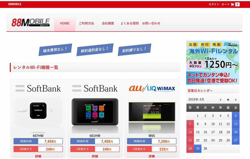 88モバイル for GLOBAL_韓国・アジア諸国の海外向けwifiレンタルサービス
