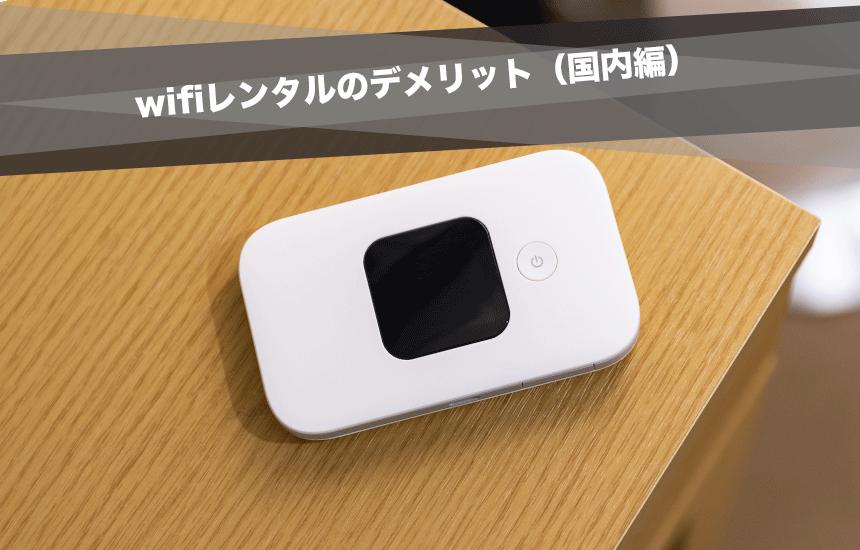 wifiレンタルのデメリット(国内編)