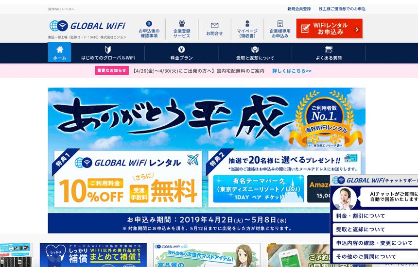 グローバルwifi_グループ合計500万件!海外向けwifiレンタルサービス