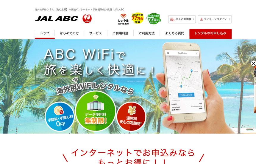 JALABCの海外向けwifiレンタルサービス_マイルポイントも貯まる