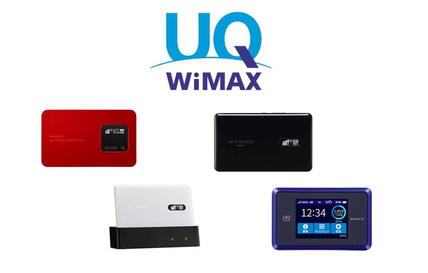 wimaxのwifiレンタルの機種