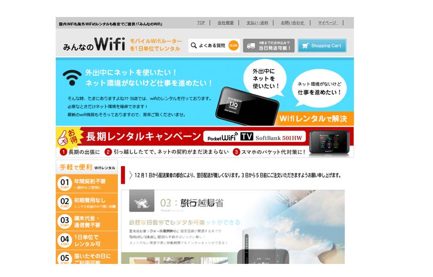 みんなのwifiの国内向けwifiレンタルサービス