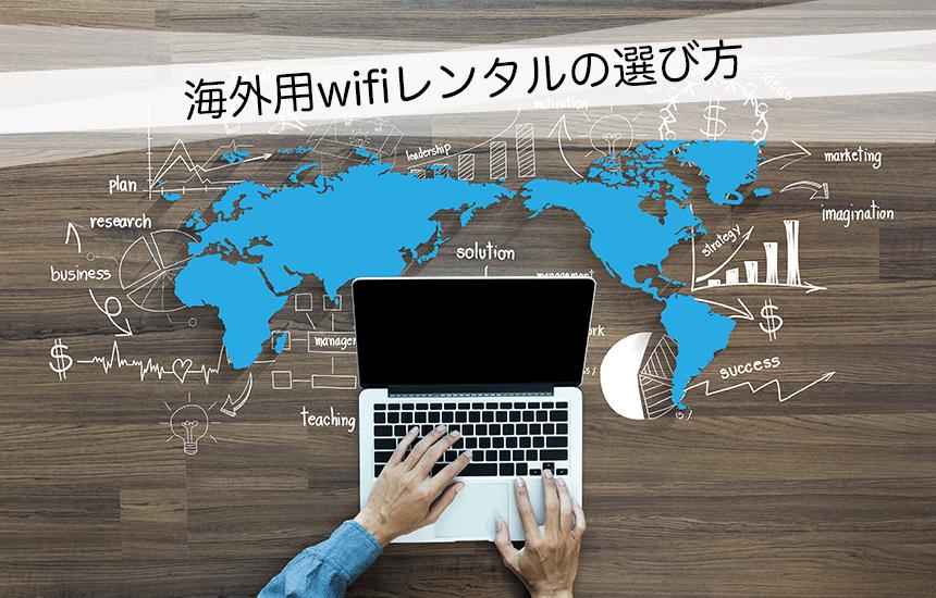 海外用wifiレンタルの選び方