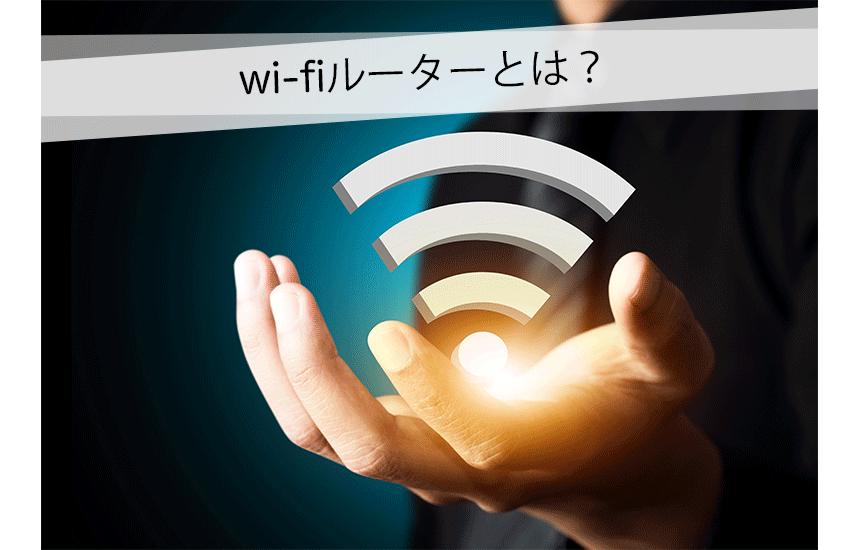 wifiルーターとは?