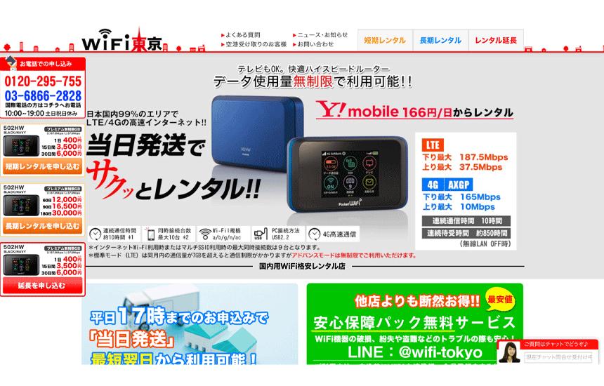 wifi東京の国内向けwifiレンタルサービス