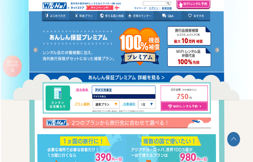 Wi-Ho!送料無料が人気の海外向けwifiサービス