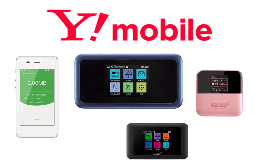 Y!mobileのwifiレンタルの機種