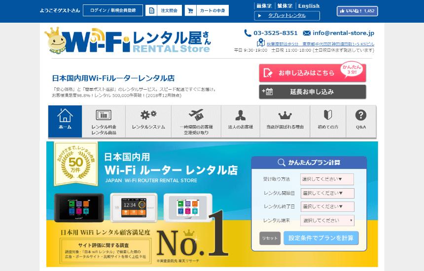 【WiFiレンタル屋さん】顧客満足度No.1の国内向けwifiレンタルサービスの人気の理由