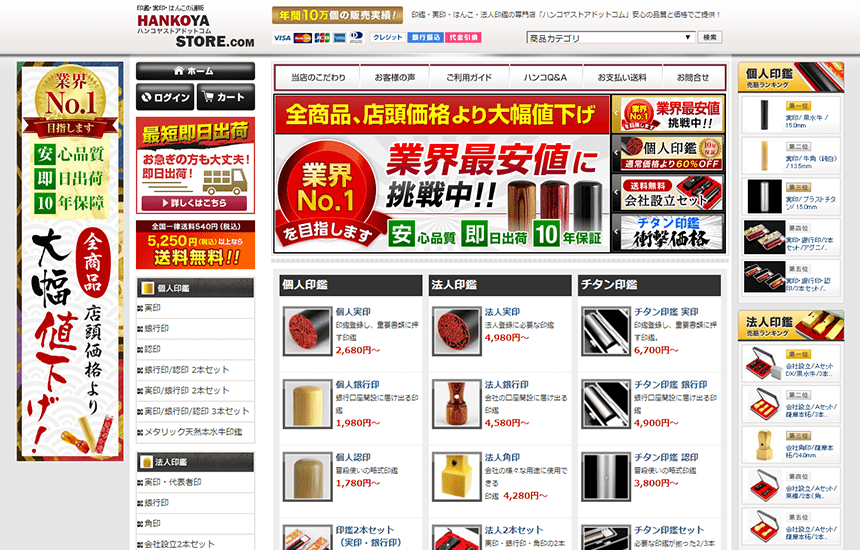 【ハンコヤストアドットコム】価格と品質のバランスが良い人気の印鑑通販サイト