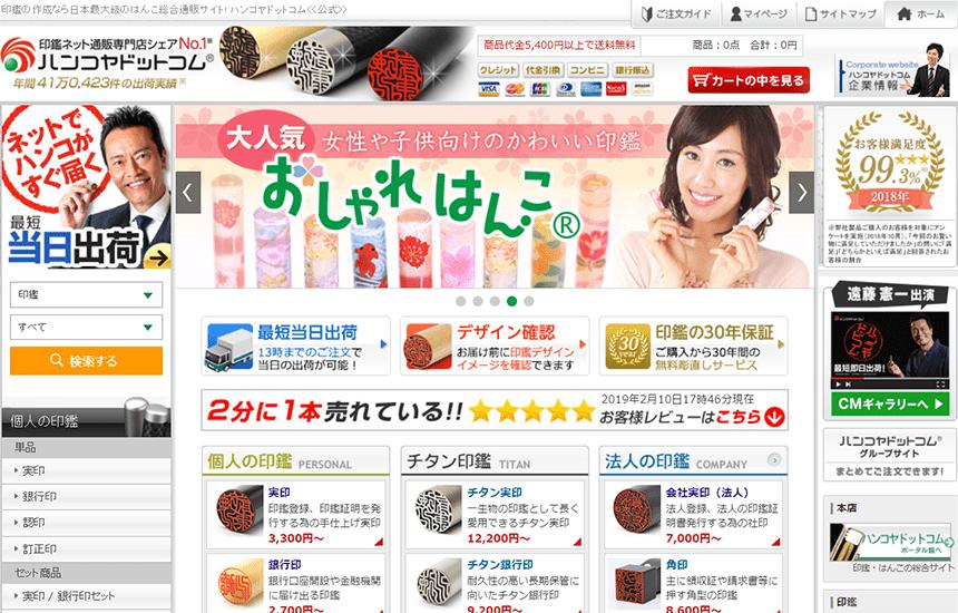 【ハンコヤドットコム】業界最大手!安心・信頼の人気印鑑通販サイト