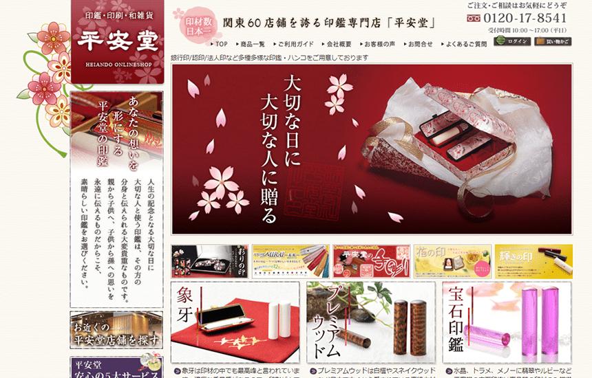 【平安堂】日本最大級の品揃えで手彫り印鑑が作成可能な人気通販サイト