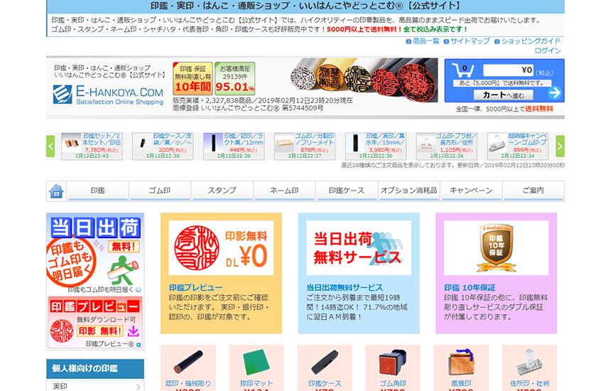 【いいはんこやどっとこむ】注文前の印影プレビューが便利!人気印鑑通販サイト