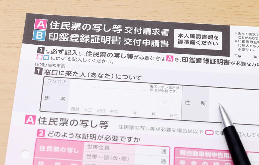 印鑑登録のすべて〜登録から変更・廃止まで