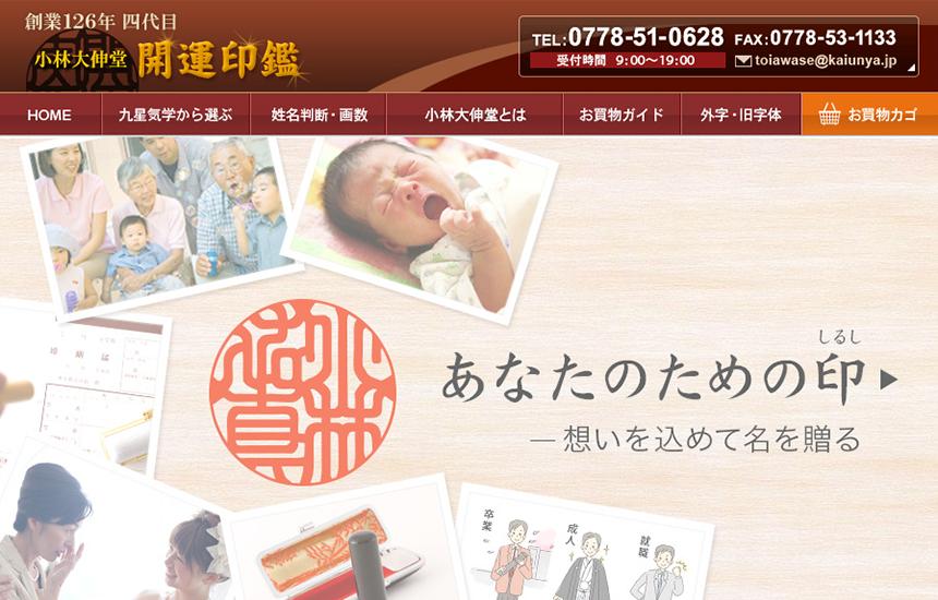 【小林大伸堂】開運印鑑でも人気の印鑑専門店の特徴と口コミ・評判