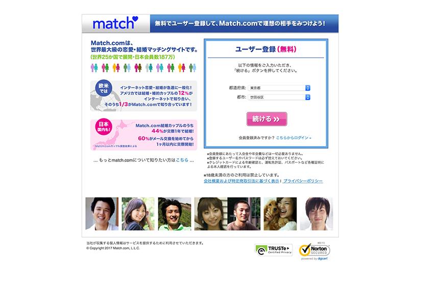 マッチドットコム【結婚相談所】世界最大級の恋愛・結婚マッチングサイト