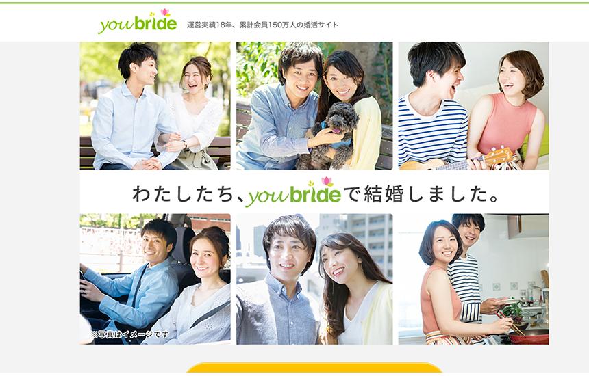 【ユーブライド】人気の結婚相談所の特徴と口コミ・評判