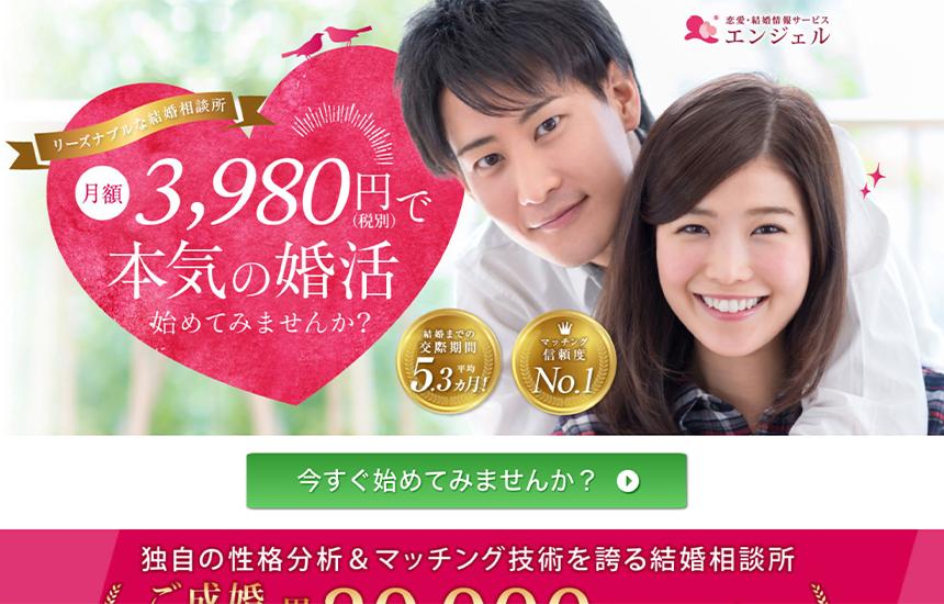 【エンジェル】人気のおすすめ結婚相談所の特徴と口コミ・評判情報!