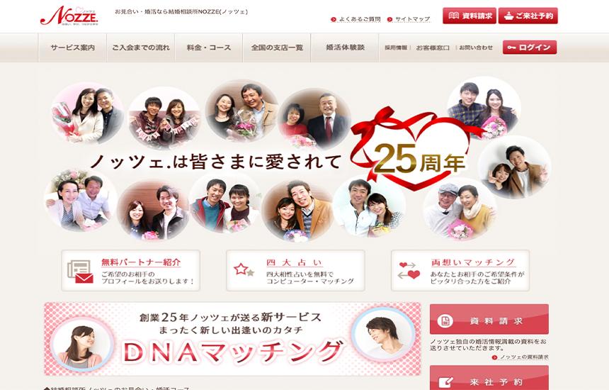 【ノッツェ】結婚相談所、マッチングサイトを選ぶならココ!!
