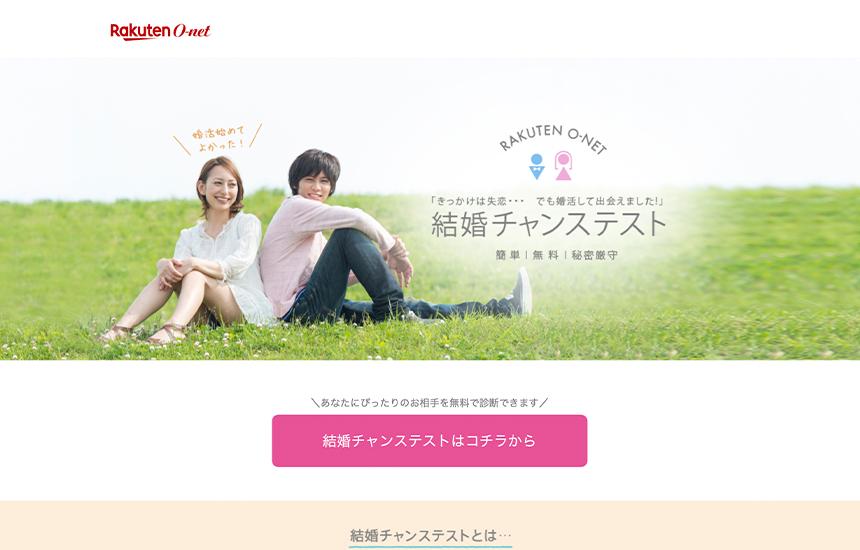 【楽天オーネット】頼れる婚活マッチングサービスの結婚相談所!!