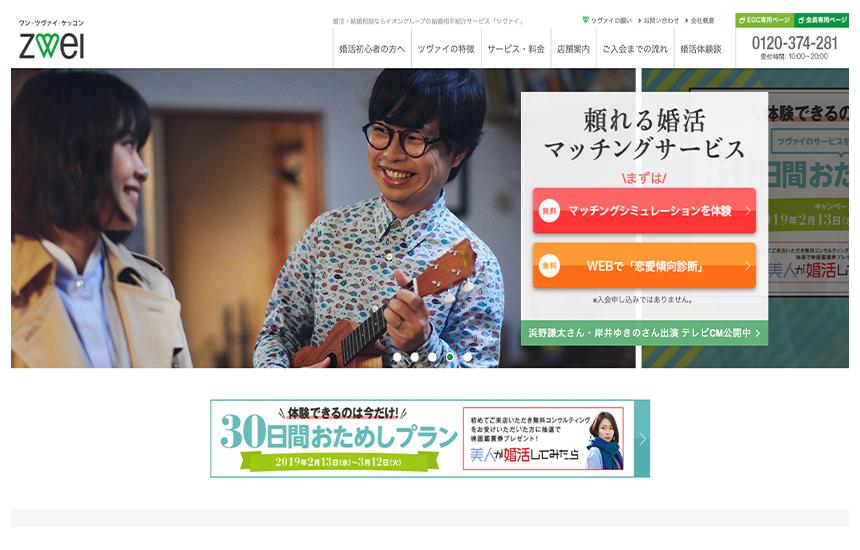 【ツヴァイ】頼れる婚活マッチングサービスの結婚相談所!!