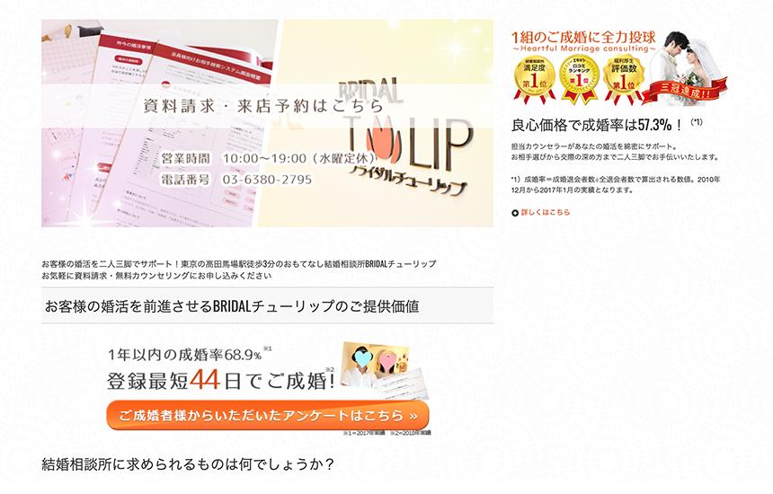 【ブライダルチューリップ】人気の結婚相談所の特徴と口コミ・評判!